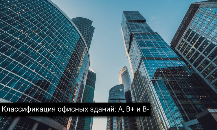 Классификация офисных помещений - SKY Property