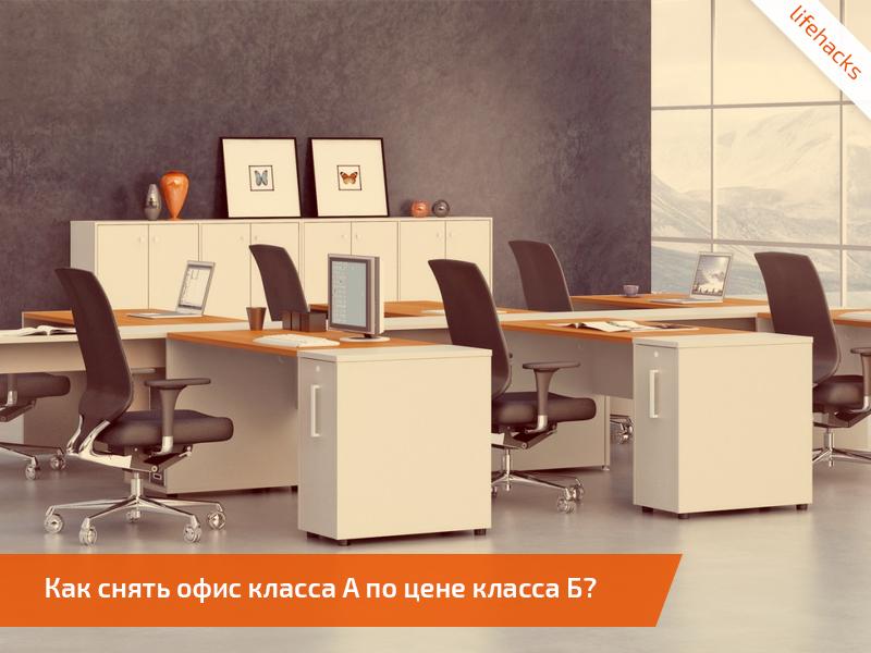 Аренда офисов класса А в Москве