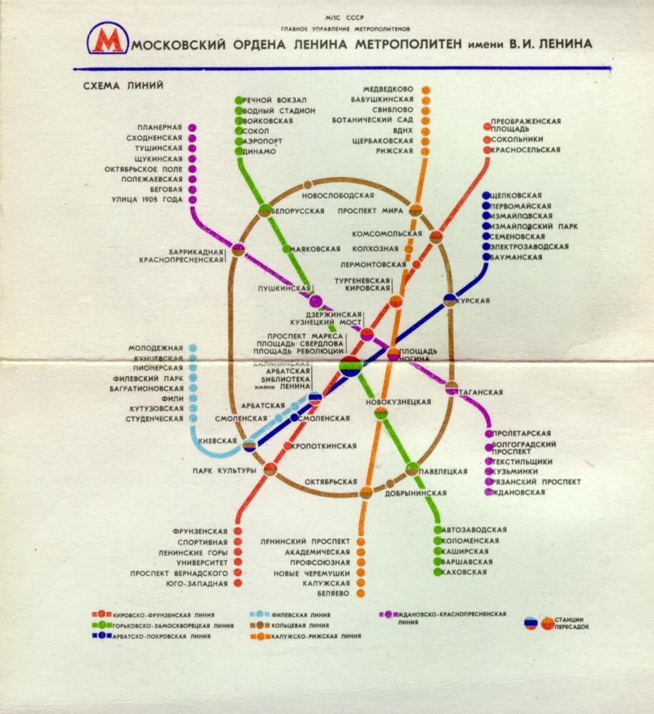 Московский метрополитен 1980 года