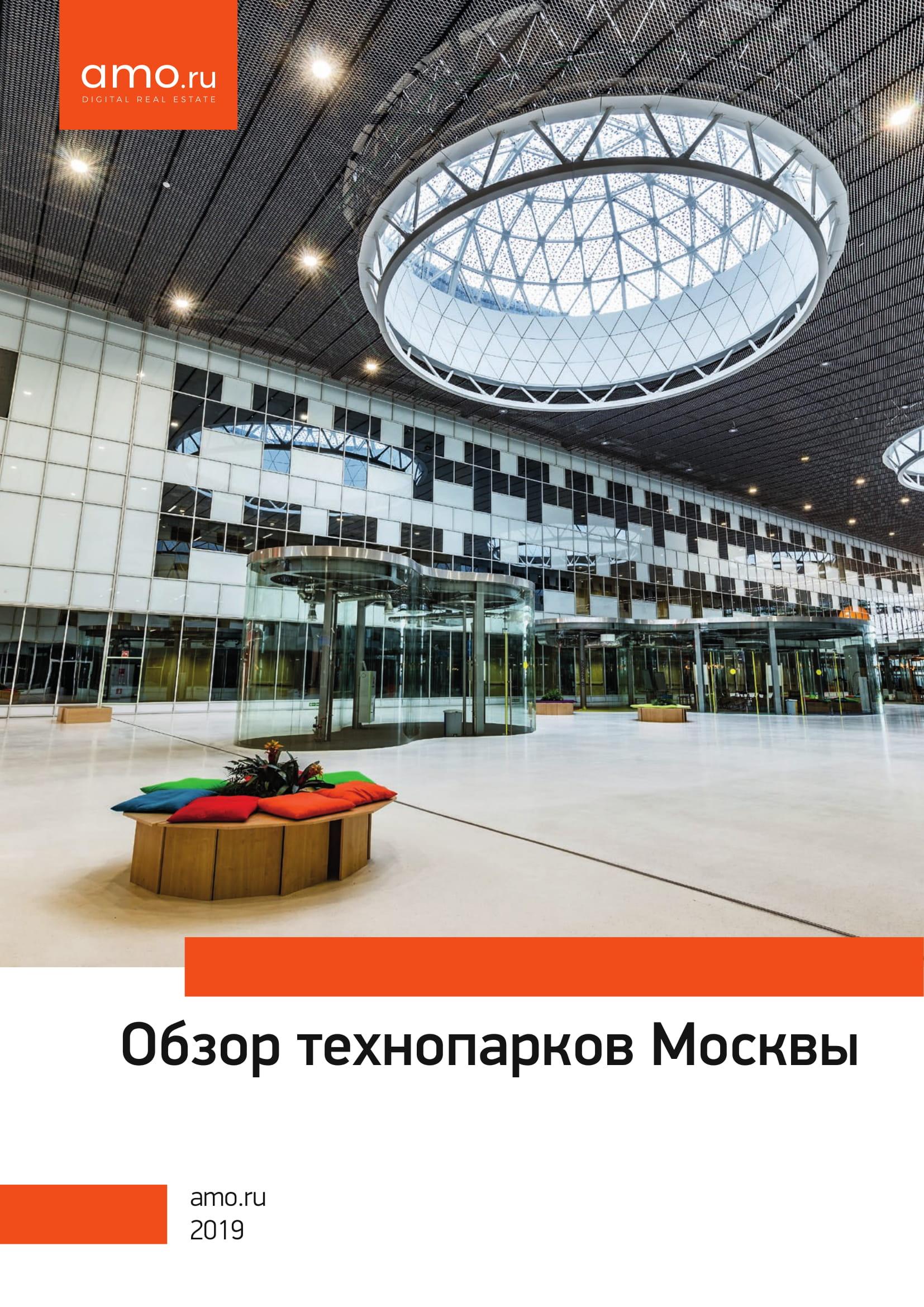 Скачать обзор технопарков Москвы